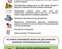 Листовка_Гипертония2