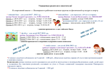 объявление-платные-услуги-с-01.09.2021