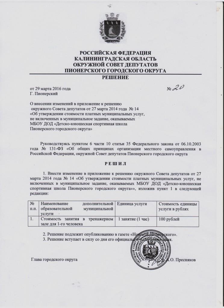 Решение окружного Совета депутатов