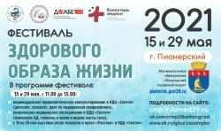 Фестиваль_Пионерский_Главная